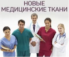 Новая коллекция медицинских тканей!