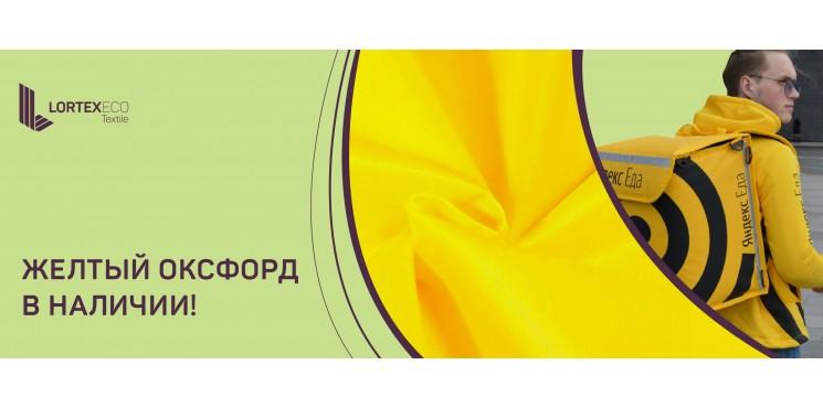 желтый оксфорд